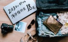 2泊3日で行ける18の海外旅行先