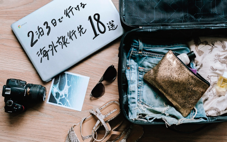 2泊3日で行ける海外旅行先18選