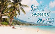 5日間で行ける海外旅行先20選(3泊5日・4泊5日)