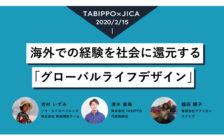 【JICA海外協力隊×TABIPPO特別企画】海外での経験を社会に還元するグローバルライフデザインを考える