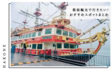 箱根観光で行きたい!時間ごとの観光スポットまとめ
