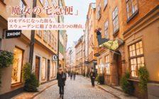 「魔女の宅急便」のモデルになった街も。スウェーデンに魅了された5つの理由