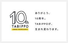 TABIPPO、ブランドリニューアルします!10周年を記念して新しいロゴやサイトリニューアルの発表も。