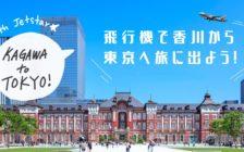 【イベント開催レポート】「香川県の学生にもっと旅をして欲しい!」香川から東京へ旅に出よう