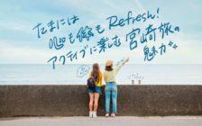 たまには、心も身体もリフレッシュする時間を!アクティブに楽しむ宮崎旅の魅力