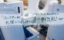 フィンエアーが札幌からヘルシンキへの直行便を就航!ビジネスクラスが最高すぎた