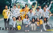 TABIPPOのクラウドファンディングがスタート!旅する文化を、旅を愛する皆さんと共に創りたい。