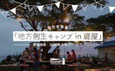体験型観光プログラム「地方創生キャンプ in 鹿屋」参加者募集!