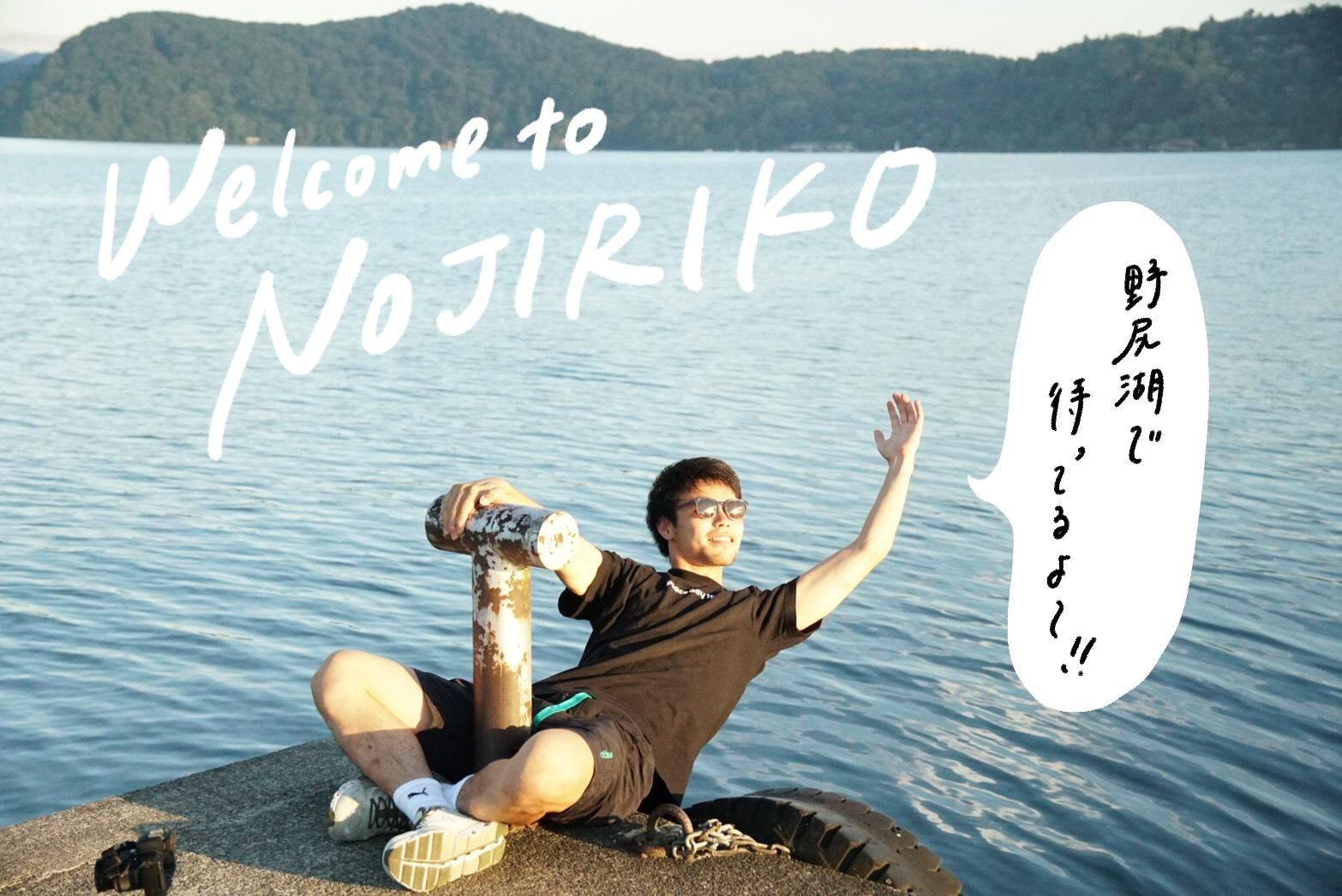 野尻湖へようこそ