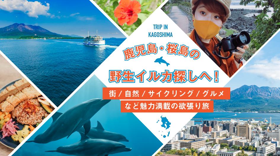 鹿児島・桜島ジェットスターの旅へ