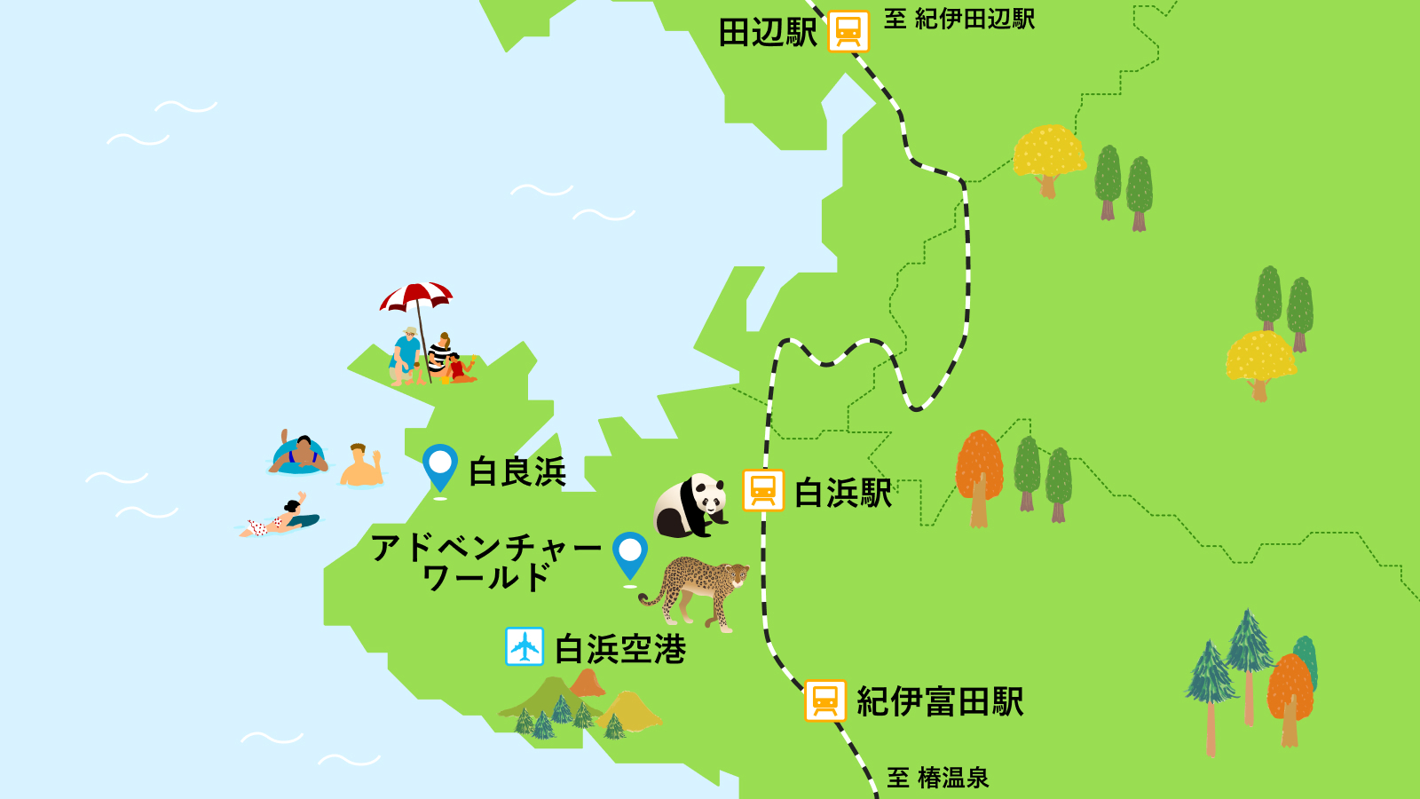 和歌山県白浜までのアクセス