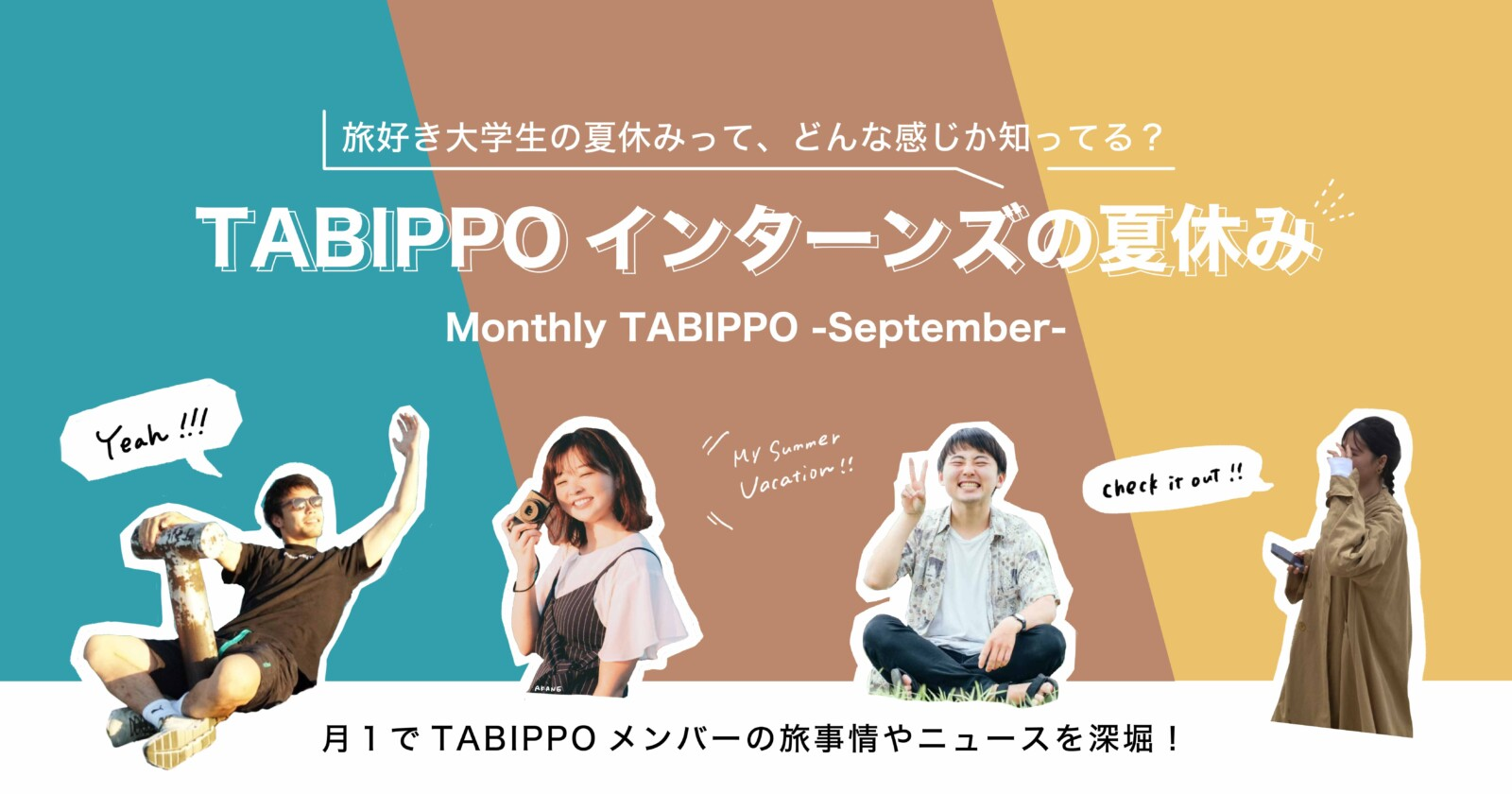 Monthly TABIPPO 9月号