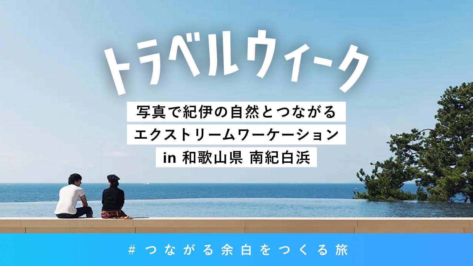 和歌山県南紀白浜
