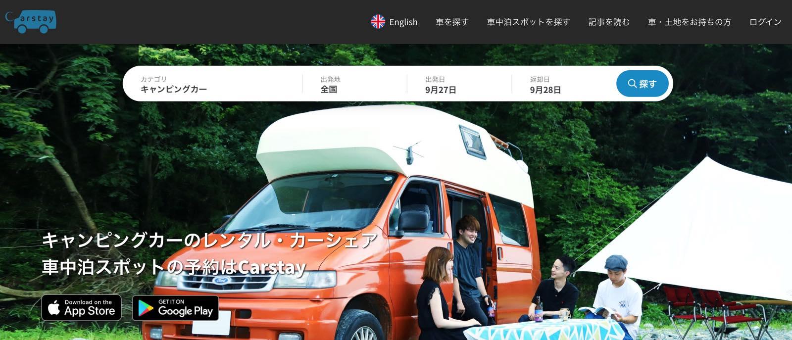carstayホームページ