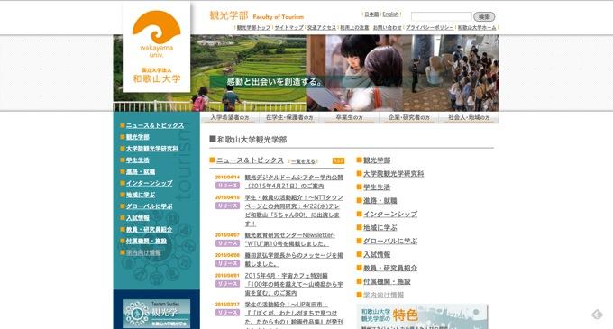 和歌山大学観光学部