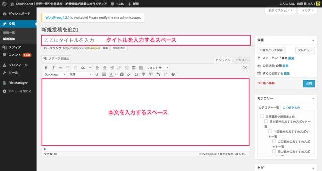 投稿する記事のタイトル及び本文を入力します。