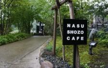 カフェ好きの聖地「SHOZO CAFE」那須高原の山奥にある行列必至のカフェとは