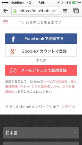 airbnb新規登録画面