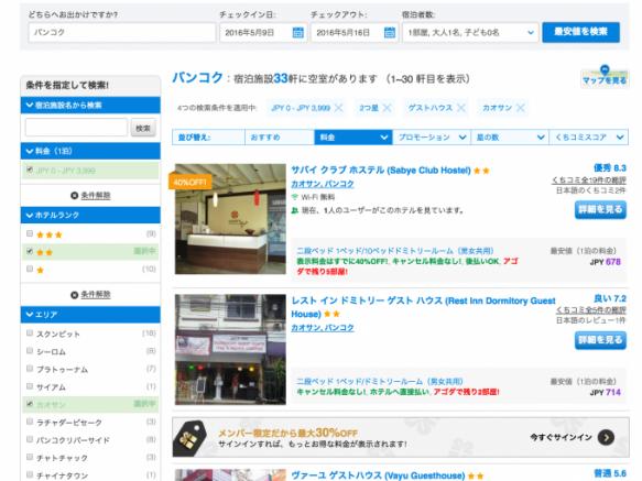 agoda検索画面でホテルを選ぶ