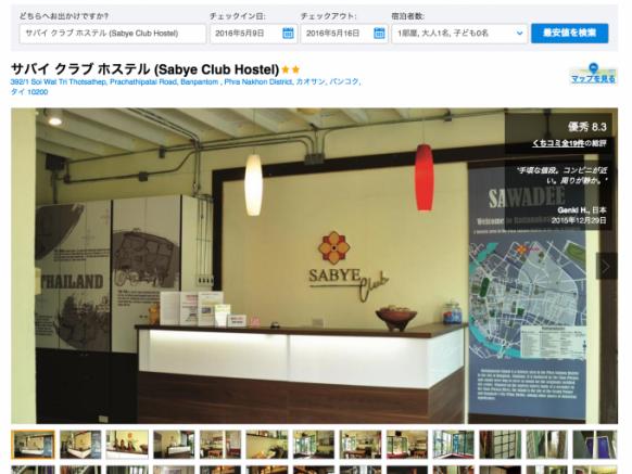 agodaホステルのトップページ画面