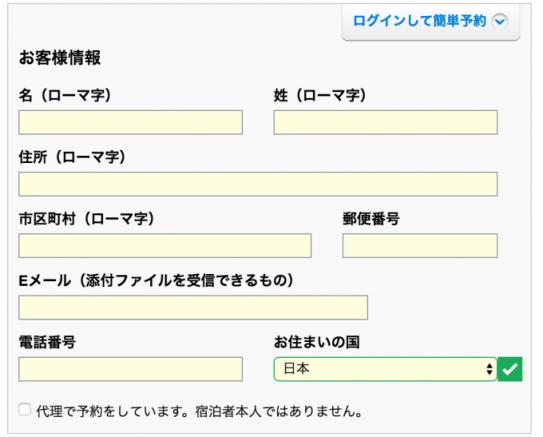 agodaの個人情報入力画面