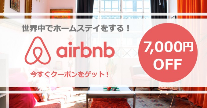 airbnb_coupon_1120x584 (1)