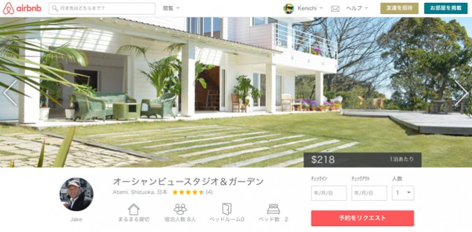 airbnb サイト