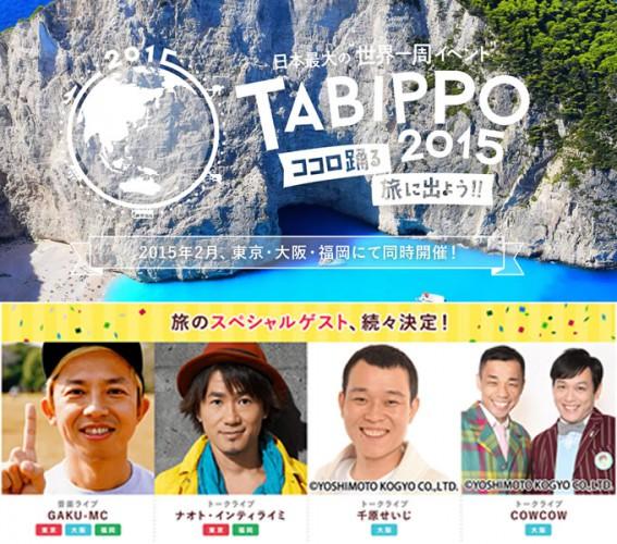 banner_tabippo2015