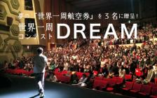 夢の世界一周航空券が3名に!?世界一周コンテスト「DREAM」参加者応募開始!
