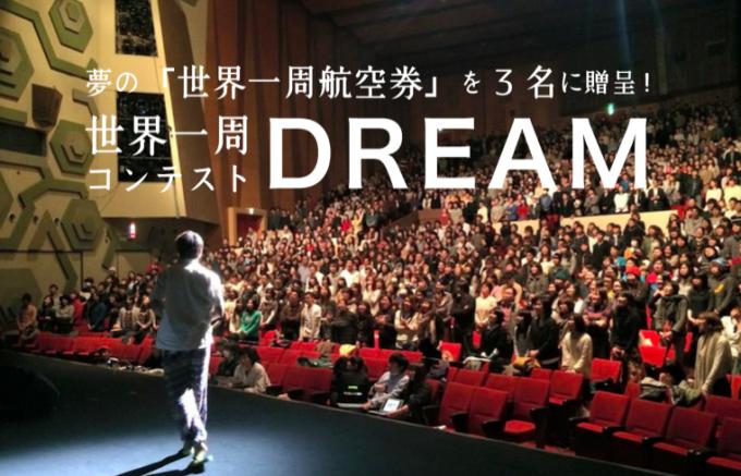 dream-680x437