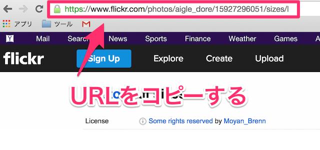 flickrのURLをコピーする