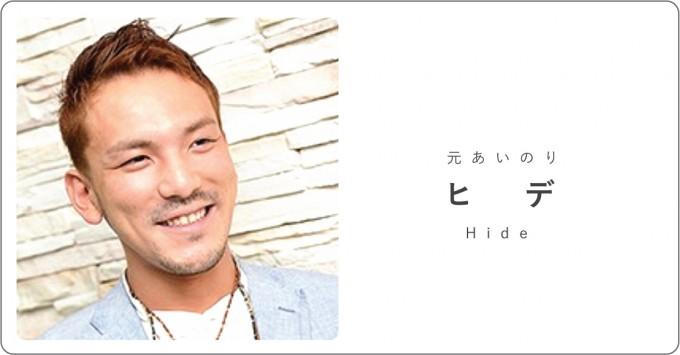hide_ainori