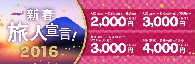 img_newyear_sale_20160102_jp