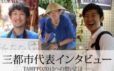 学生がゼロから作るTABIPPO2015! 3都市代表インタビュー!!