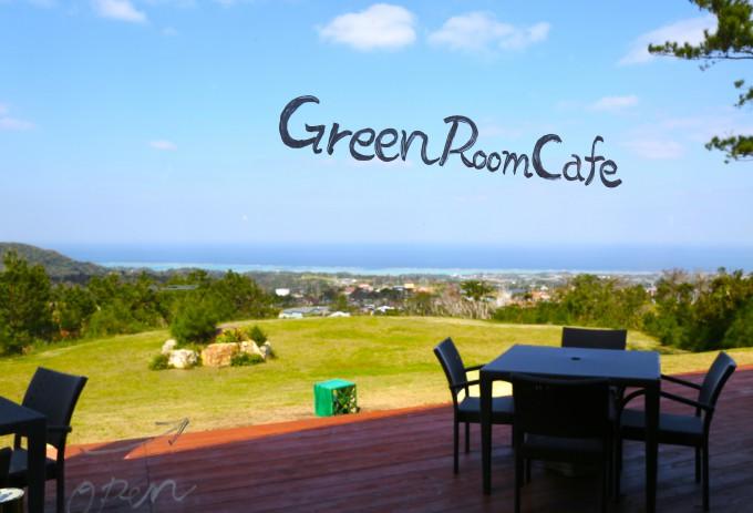カフェ・グリーンルーム