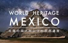 メキシコの世界遺産