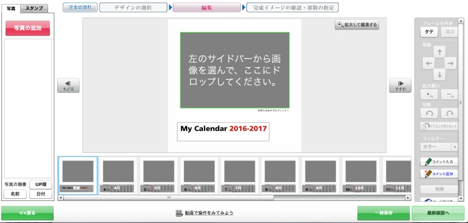 oliverスクリーンショット 2016-06-18 10.59.44