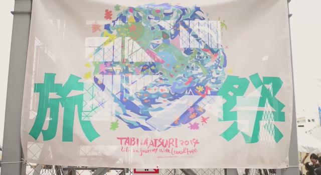 旅祭aftermovie02
