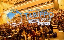 日本最大級の旅イベント≪TABIPPO2015東京会場≫プログラムはこれだ!