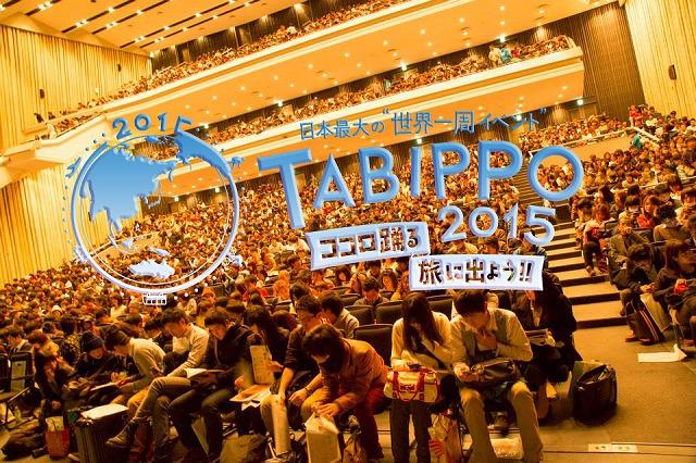 s-TABIPPO2015ロゴver7