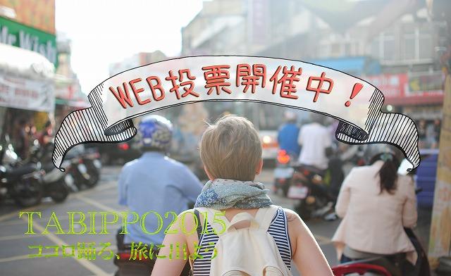s-WEB投票