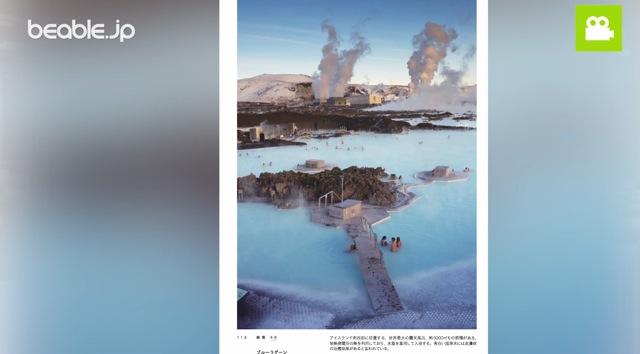 ブルーラグーン(アイスランド)