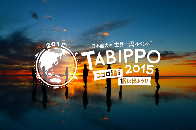TABIPPO2015開催!ココロ踊る旅に出よう!