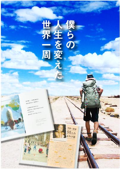 sekaiisshuu_thumb-01