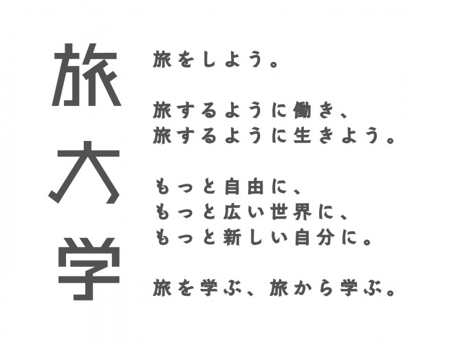tabidaigaku_logo_tate