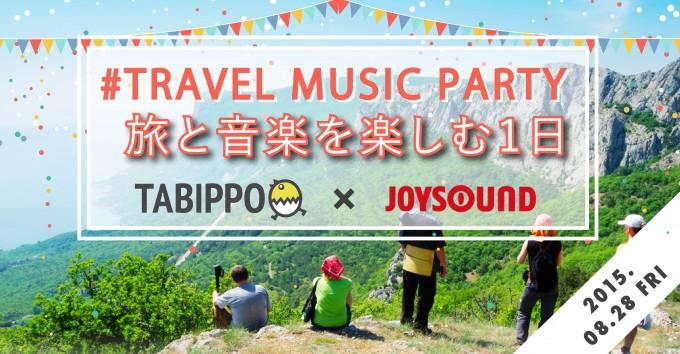 tabippo_joysound-01 2