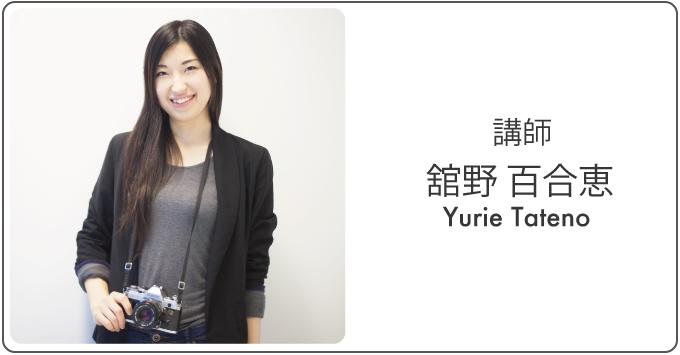 tateno_yurie