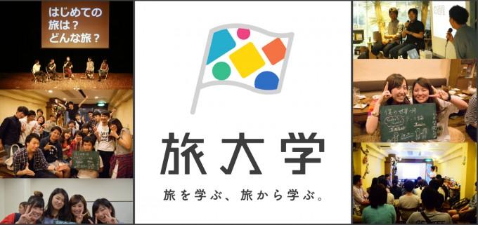旅大学公式サイト